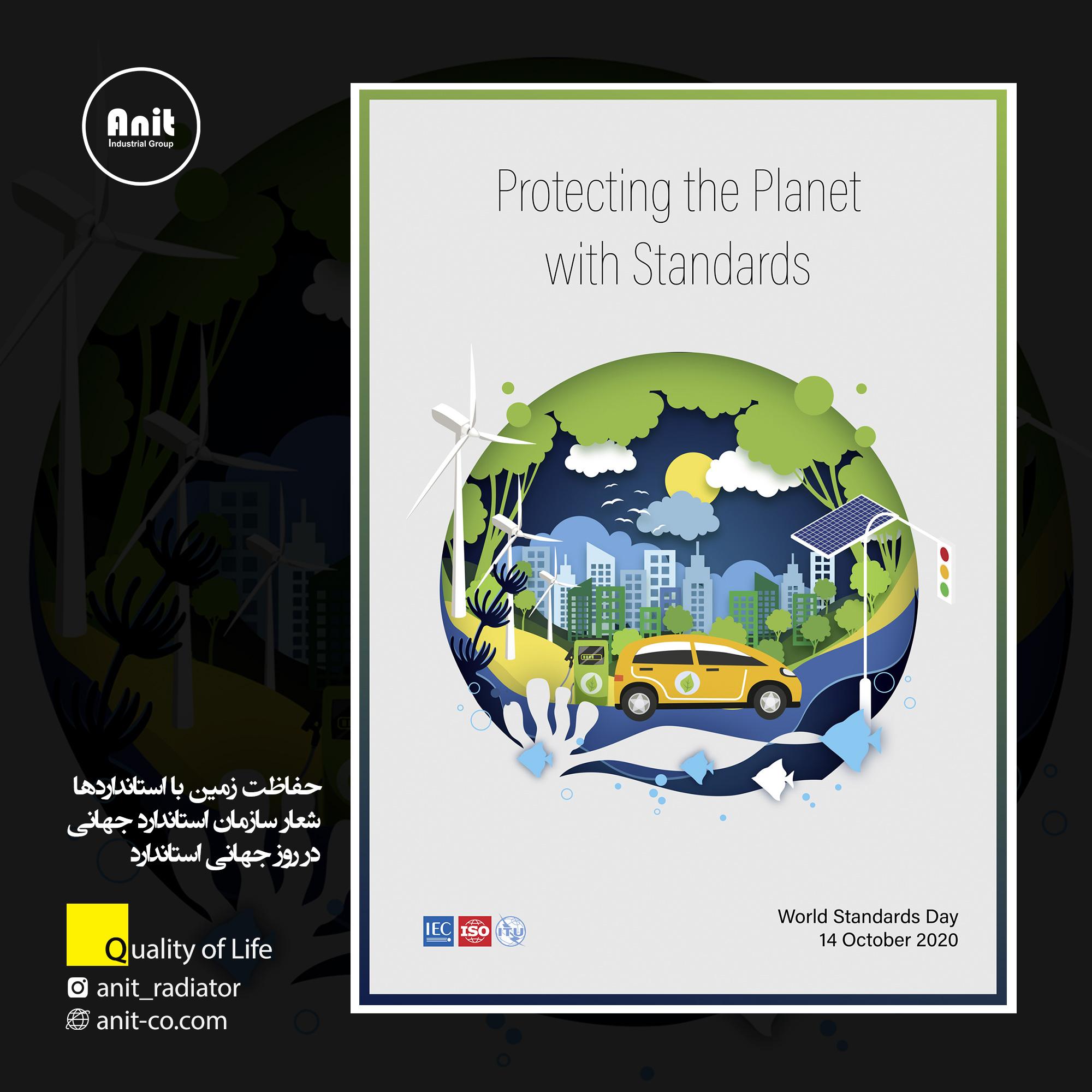 حفاظت زمین با استانداردها ، شعار سازمان استاندارد جهانی